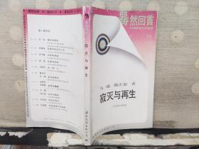 蓦然回首:寂灭与再生——中国传统人格掠影