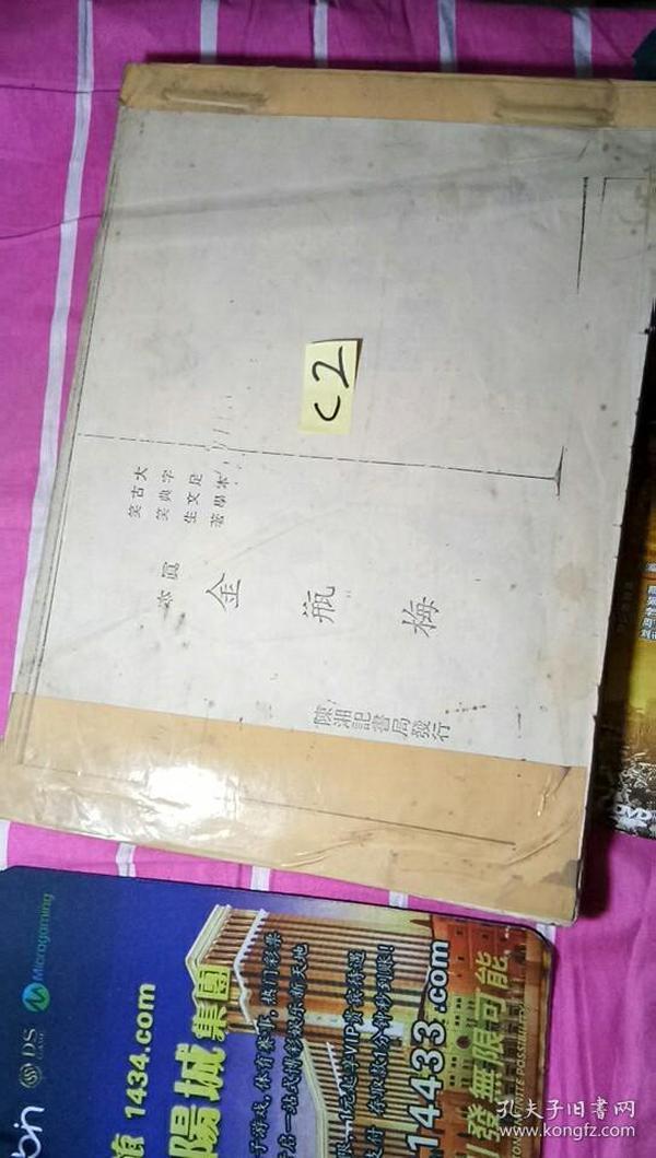 金瓶梅[影印本]