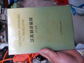 汉英翻译新探(精装本有护封,1990年一版一印)新D3