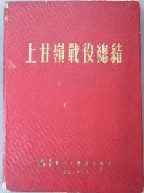 孔网首现罕见抗美援朝时期精装16开本《上甘岭战役总结》其内容为1953中国人民志愿军第十五军军长秦基伟作序、内有大量非常珍贵资料B-8
