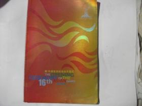 第16届亚洲运动会开幕式   2124