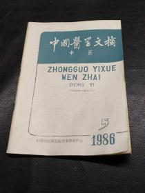 中国医学文摘(中医)(1986/5)