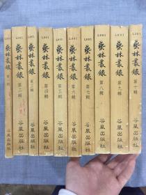 《艺林丛录》一套10册全