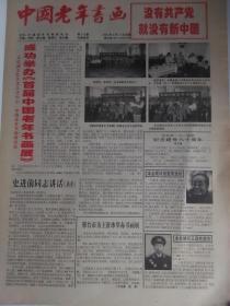 中国老年书画报 2001年6月15日  史进前讲话,王舒冰画展 , 【看图描述】