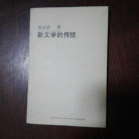新文学的传统