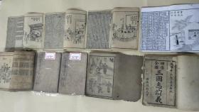 为您办间四大名著文献回忆展览馆1890年至1990年代间,纸片上的四大名著《三国演义》《西游记》《水浒传》《红楼梦》文献历史记忆回味中华文化的古典文学魅力