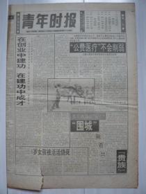 《青年时报》1993年6月9日。陈冲拍伴唱带。萨达姆的女囚。一例罕见大手术目击记
