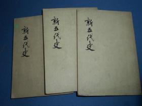 新五代史-一、二、三-3册全--中华书局-74年一版一印