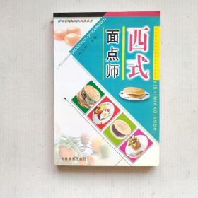 《西式面点师》(厨师烹饪基础与技艺丛书)