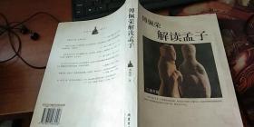 傅佩荣 .解读孟子