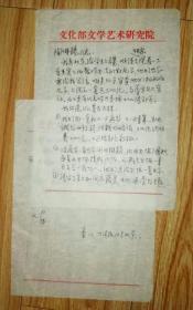 著名书法家 董川 信札
