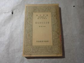 民国万有文库:《曾文正公诗文集》