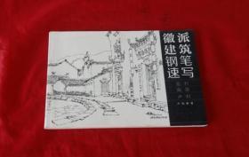 徽派建筑钢笔速写:宏村 . 南屏 .卢村
