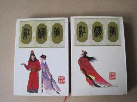 《红楼梦》连环画,大32开本,精装