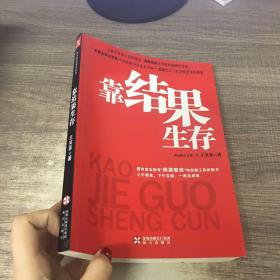 """靠结果生存:中国首本配有""""阅读教练""""的图书!"""