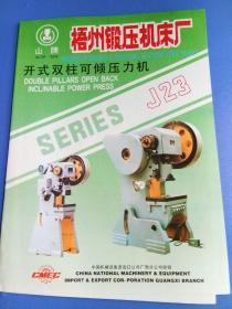 梧州锻压机床厂---开式双柱可倾压力机