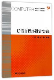 C语言程序设计实践
