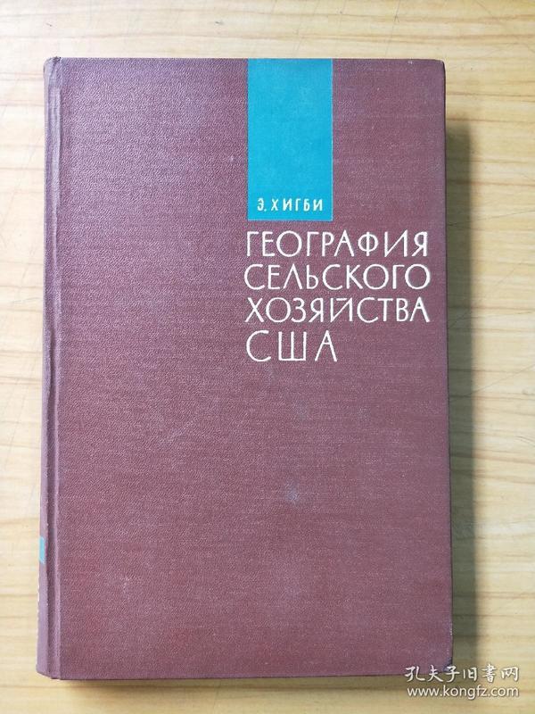 美国农业地理 俄文