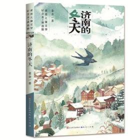 濟南的冬天-老舍兒童文學紀念本.拼音版