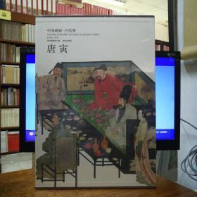 中国画家·古代卷:唐寅