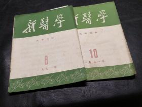 新医学(内部刊物)(1971年8/10)