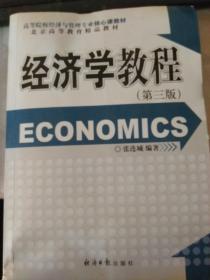 经济学教程(第三版)