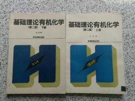 基础理论有机化学  第二版  上下册