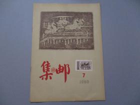 集邮(1956年第7期)