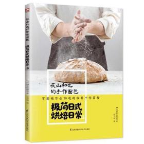 荻山和也的手作面包 极简日式烘焙日常3