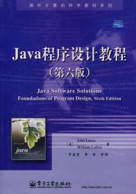 Java程序设计教程(第六版)