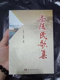 私藏95品《茶陵民歌集》,茶陵历史与文化丛书---