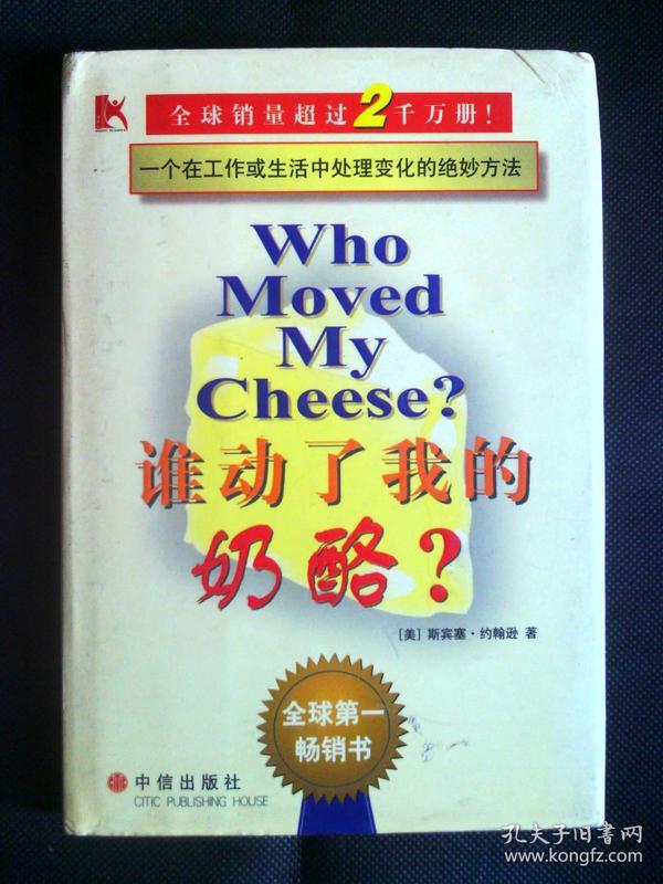谁动了我的奶酪  首富王健林签名本 签赠本 精装本