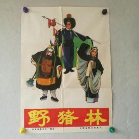 对开  电影海报 《野猪林》   (古装片)  北京电影制片厂     [柜13--3-13]