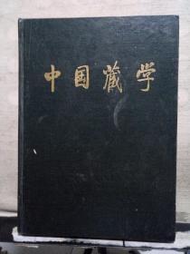 中国藏学(1990年合订本1--4)汉文版