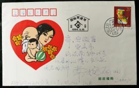 趣味封:1994年国际家庭年实寄封(天津寄安庆)