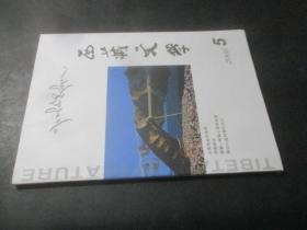 西藏文学  2008年第5期