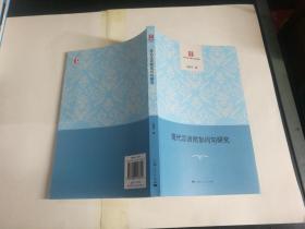 现代汉语附加问句研究