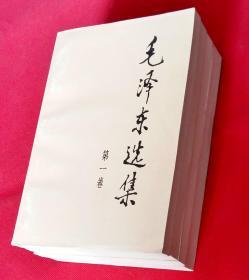 毛泽东选集 91年 第1、2、4卷 77年第5卷 共4卷