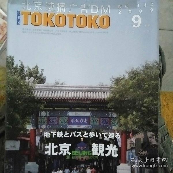 TOKOTOKO      9
