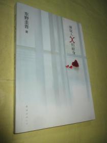 嫌疑人X的献身  【东野圭吾作品.01 】
