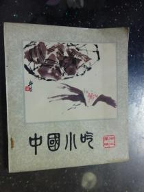 中国小吃【浙江风味】