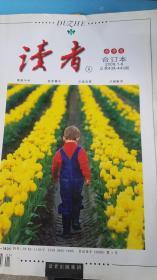 二手正版读者2009春季卷2009.1-6总第438-443
