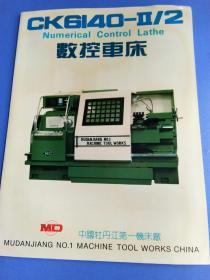 中国牡丹江第一机床厂--CK6140-2