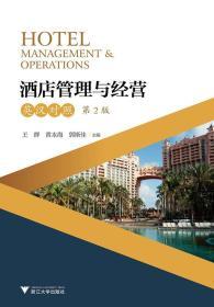 酒店管理与经营(第2版 英汉对照)