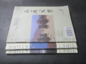 西藏文学  2008年第1、3、4期