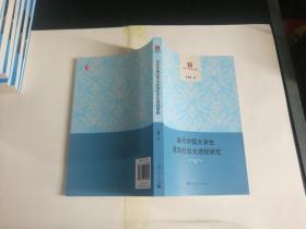 当代中国大学生政治社会化进程研究