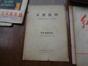 文艺批判   纪念鲁迅先生逝世三十一周年专辑   8品
