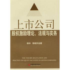 上市公司股權激勵理論、法規與實務
