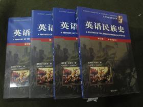 《英语民族史》 4册全