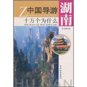中国导游十万个为什么:湖南